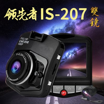 領先者 IS-207 1080P高畫質 前後雙鏡行車紀錄器(附後鏡頭線組)【FLYone泓愷】