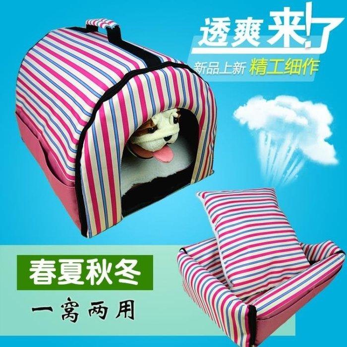 寵物窩貓窩狗窩寬敞可拆洗加厚泰迪貴賓犬小貓窩貓狗房子睡袋窩墊 尚美優品