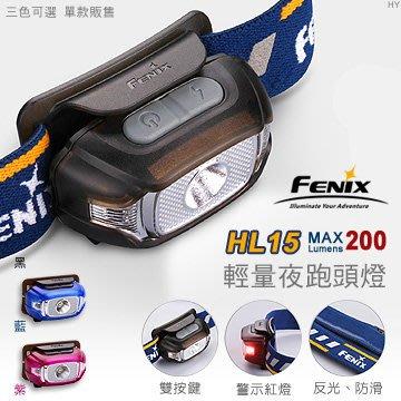 丹大戶外【Fenix】200流明 HL15 輕量夜跑頭燈