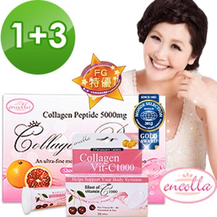 【安卡拉公主】莓果膠原蛋白粉買一送三維他命C發泡錠(30天份)!