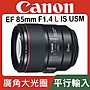 【聖佳】CANON EF 85mm F1.4L IS USM 平行輸...