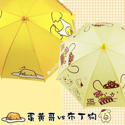 〈雨傘達人*蛋黃哥vs布丁狗*免運費〉超萌兒童長傘/正版三麗鷗授權