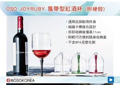   MyRack   BOSO Joy Ruby 攜帶型紅酒杯 無雙酚材質 附收納硬殼 PCTG耐摔酒杯 高腳杯