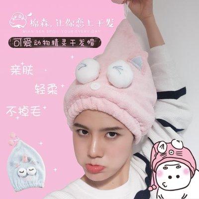 棉森干發帽卡通少女粉嫩可愛洗發帽珊瑚絨呵護拯救干枯受損干發巾