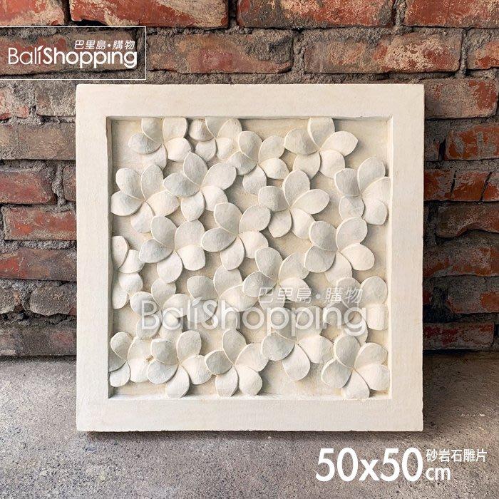 【Bali Shopping巴里島購物】峇里島砂岩石雕壁飾~雞蛋花50x50cm浮雕花磚異國風壁磚圍牆雕刻窗花片