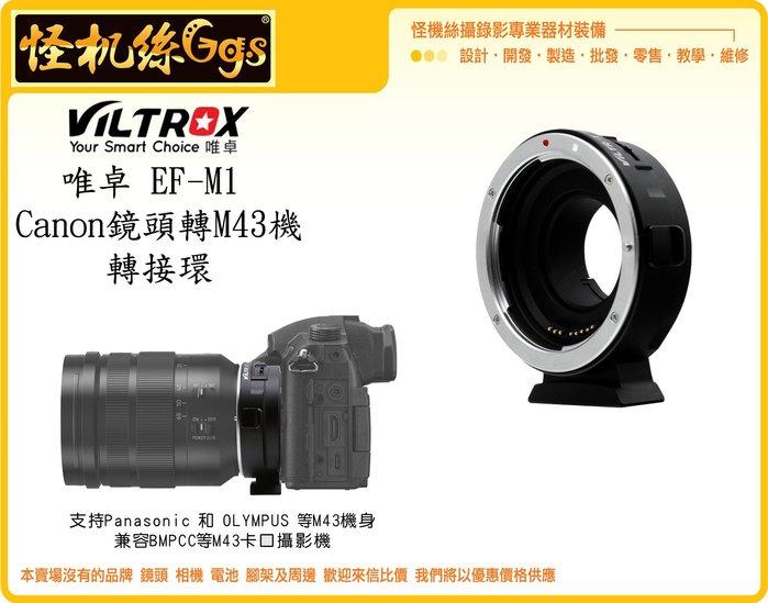怪機絲 樂華 唯卓 EF-M1 Canon 鏡頭轉 M43 機身 轉接環 自動對焦 GH5 調整光圈 鏡頭轉接環