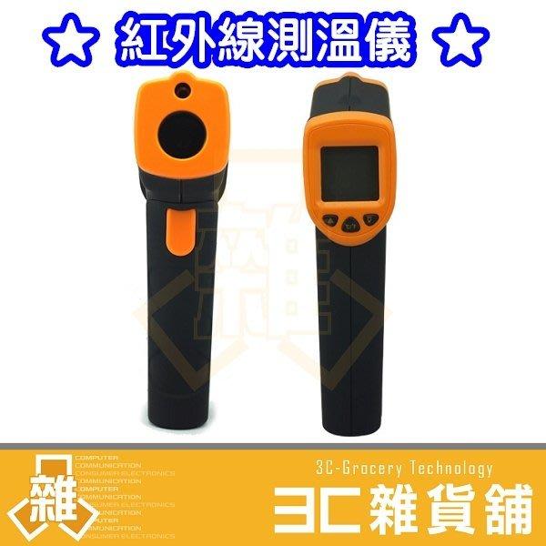 【3C雜貨舖】紅外線測溫儀 AR320 紅外線測溫槍 測溫 紅外線溫度計 雷射溫度計 工程感溫計