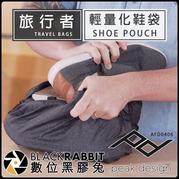 數位黑膠兔【 PEAK DESIGN 旅行者 輕量化 鞋袋】 收納包 收納袋 旅行 分隔袋 整理袋 公司貨 行李箱