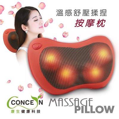 【Concern 康生】溫感舒壓揉捏按摩枕 磚紅 CON-1166