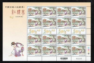 (1182S)特620中國古典小說郵票-紅樓夢105年16套型版張,全新品相(郵票號碼與圖示不同),低價直購