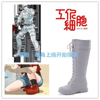 CD變裝cos服~工作細胞cos白細胞紅細胞白血球紅血球cosplay鞋白色靴子紅色鞋