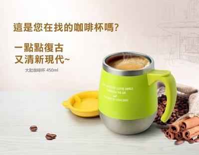 可愛的胖胖咖啡杯 黑粉藍綠4色 304不鏽鋼 450ML ABS安全無毒杯蓋 防燙好握手把 防滑杯底 專利防漏杯蓋