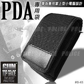 〔A8捷運〕GUN#G-63 戶外型警用PDA專用袋/美國杜邦CORDURA軍規級面料