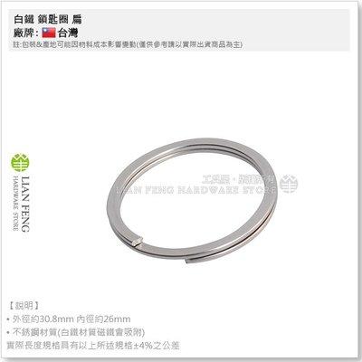 【工具屋】*含稅* 白鐵 鎖匙圈 扁 28mm 鑰匙圈 白鐵圈 細圓圈 鎖圈 扁圈 手工材料 飾品 不鏽鋼圓圈 平圈
