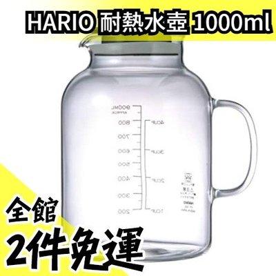 【1000ml】日本製 HARIO 有刻度 耐熱玻璃 水壺 保鮮壺 冷泡壺 可微波 醃漬用 果醋 水果茶【水貨碼頭】