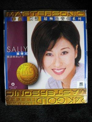 葉蒨文 - 華納國語超極品音色系列 - 1997年華納24K Gold 版Made in Japan - 1001元起標