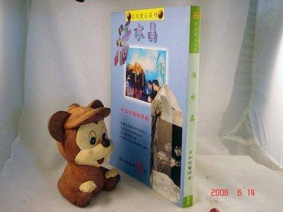 宋家沉香奇楠book12號.活水晶活用...