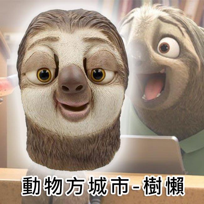 頭套 樹懶 快俠 動物方城市 動物頭套 搞笑頭套 面具 面罩 COSPLAY 卡通【A77009801】塔克百貨