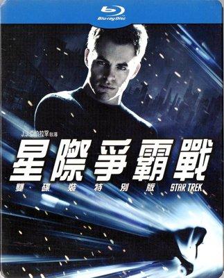 星際爭霸戰 雙碟特別版 藍光BD 再生工場1 03