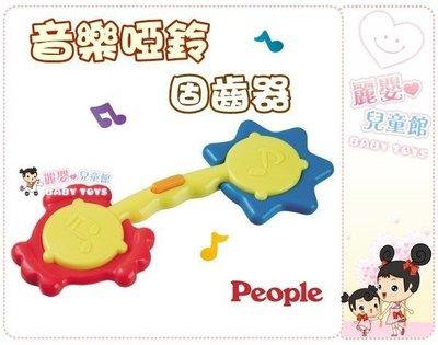 麗嬰兒童玩具館~日本People專櫃安...