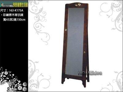 ※888創意生活館※163-K175A彩繪原木穿衣鏡$2,800元(07-衣架-置物架-全身鏡)台南-高雄-屏東