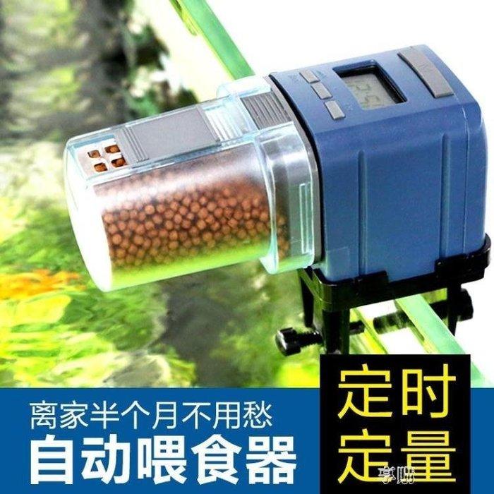 YEAHSHOP 森森自動喂食器魚缸自動投食器錦鯉金魚水族箱智能定時自動喂魚器Y185