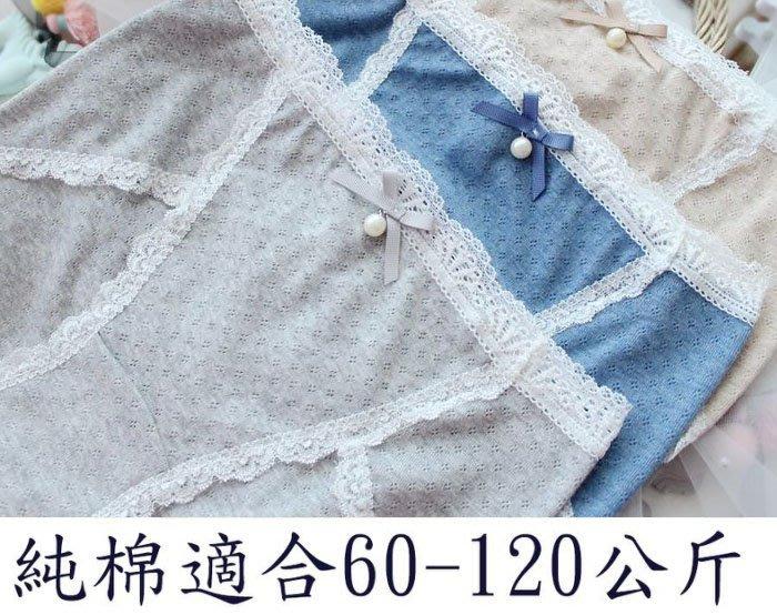 純棉大尺碼內褲適合60-120公斤 草莓花園 B18 棉花糖女孩 女內褲 可愛蕾絲甜美日系公主風 高腰無痕女式內褲
