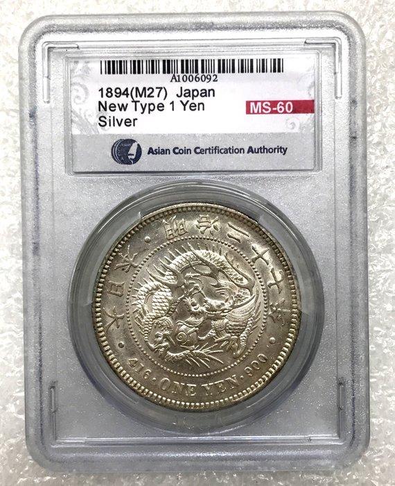 評級幣 日本 1894年 明治二十七年 27年 一圓 龍銀 鑑定幣 ACCA MS60