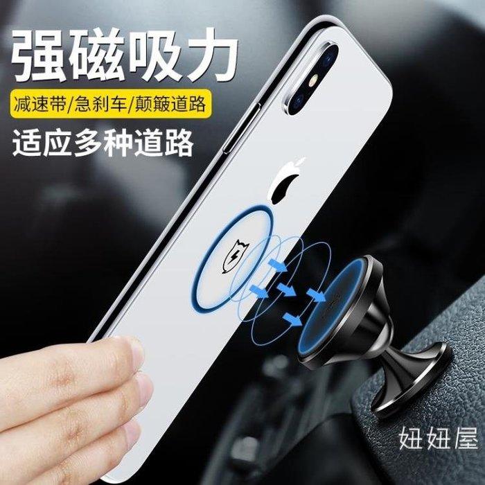 閃魔手車載手機支架磁吸汽車吸盤式通用磁性手機架車上支撐導航支駕