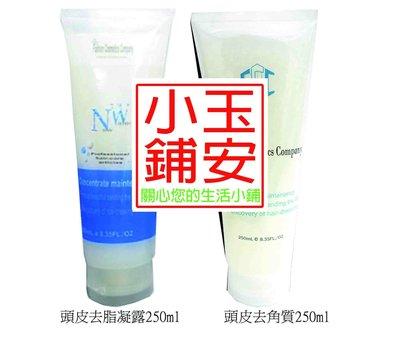FCC 頭皮去脂凝露250ml  /頭皮去角質霜250ml 買兩條再送一罐50ml頭皮水