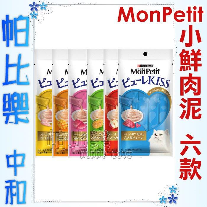◇帕比樂◇一箱共24包 免運費 日本MonPetit貓倍麗.小鮮肉泥10g*4條/包,內含4小袋,是湯包、罐頭更是零食
