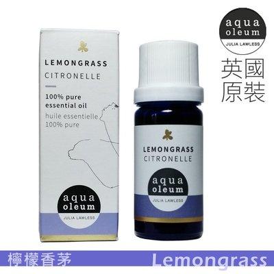 AO 檸檬香茅純精油 10ml。Lemongrass。Aqua Oleum 英國原裝。花草堂