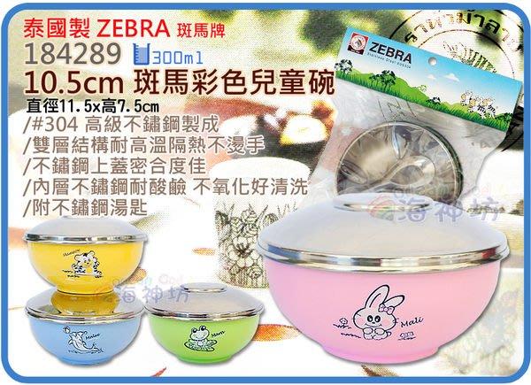 海神坊=泰國製 ZEBRA 184289 10.5cm 斑馬彩色兒童碗 隔熱碗 學習碗 #304特厚不鏽鋼 附匙0.3L