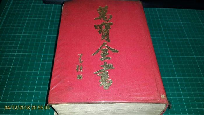 《萬象全書 全一冊》民國六十一年八版 第一文化出版 精裝 書背有損如照 【CS 超聖文化讚】