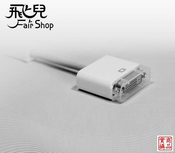 【飛兒】MINI DVI TO DVI 轉接線 MacBook MAC Adaptor MiniDVI to DVI 轉電視/投影機/LCD