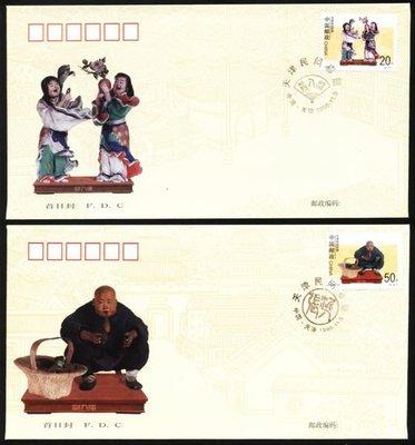 大陸編年票首日封---天津民間彩塑郵票--共四封--1996年封-30--紀念封