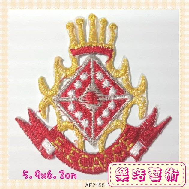 樂活藝術「燙貼布」 ~ 皇家金紅色徽章 刺繡布貼 熨斗貼  胸章 臂章《有背膠》【現貨】【AF2155】