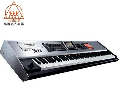 【名人樂器】ROLAND Fantom X8 88鍵 鍵盤 合成器 音樂工作站