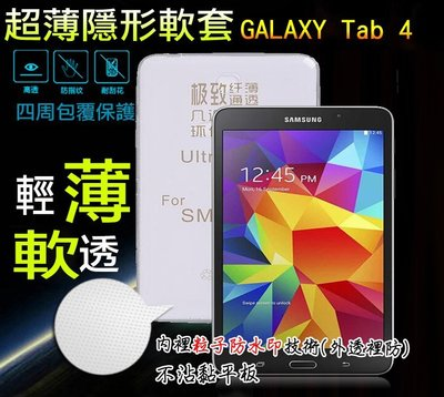 Tab 4 7.0 LTE 7吋 T231/T235 三星 極致纖薄 平板 進口原料 TPU 清水套 矽膠 背蓋 軟殼