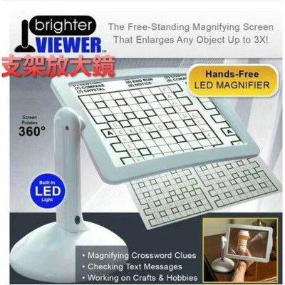 #現貨直出  Brighter Viewer LED 180度旋轉支架放大屏幕 老花放大鏡 屏幕放大鏡-MDI14583