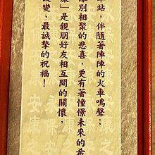 台鐵 永保安康 中國結吊飾紀念套票組 2001年 民國90年 首日記念 限量第51號 送禮 賀禮 祝福 探病 生日
