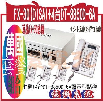 萬國總機系統FX-30(DISA) +4台DT-8850D-6A顯示型話機萬國 FX-30 全數位主機