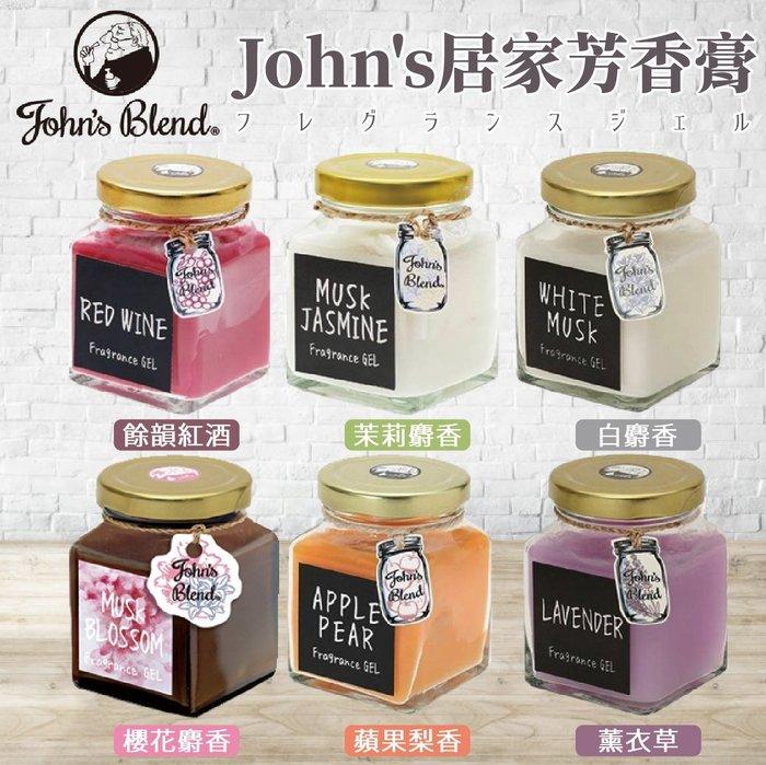 +現貨快出+日本品牌【John's Blend】居家芳香膏(白麝香/櫻花/薰衣草/紅酒/蘋果梨)