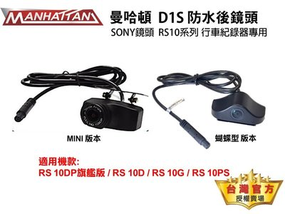 (行車紀錄器專家) 曼哈頓 MANHATTAN D1S 防水後鏡頭 ( SONY單後鏡頭) RS10系列行車紀錄器專用