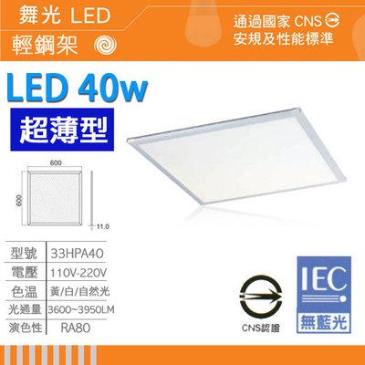 §LED333§(33HPA40)輕鋼架 LED40W超薄型平板燈 鋁合金 吊崁兩用 2尺*2尺CNS認證浴室燈/陽台燈