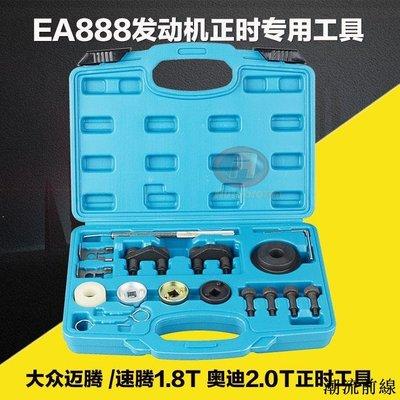 汽車維修工具 套件工具 ea888正時工具大眾發動機正時專用工具奧迪1.8T2.0T邁騰A4L昊銳全館免運