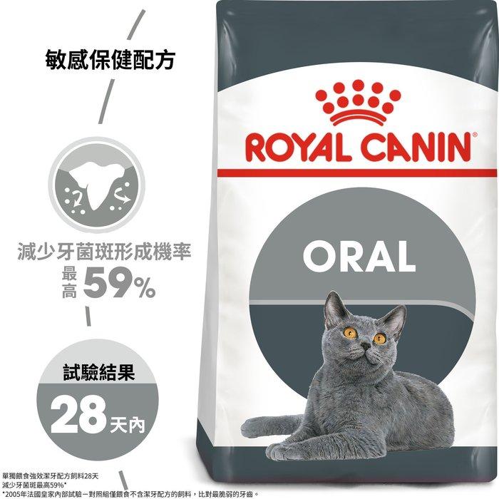法國皇家《O30 強效潔牙成貓專用》貓飼料-3.5kg
