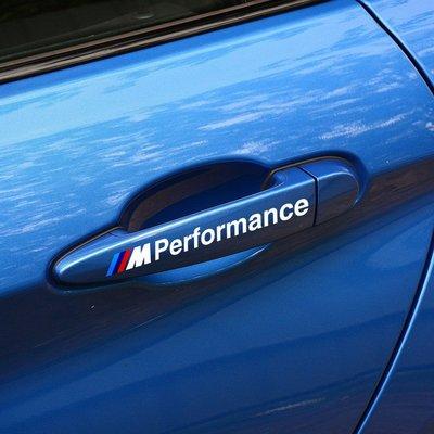 BMW 寶馬三色M Performance 把手貼 外拉手車貼 一套四張 兩色可選 進口反光貼紙 14cm*1.4cm