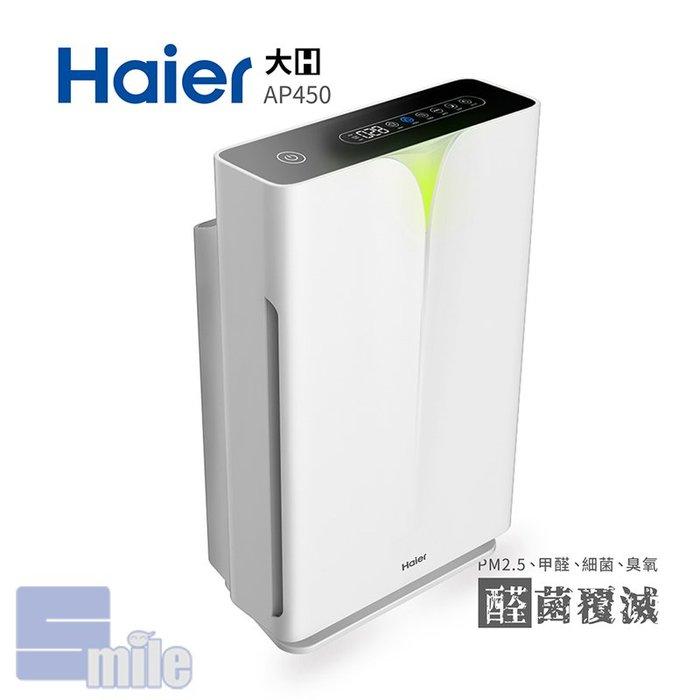 含稅smile 家電館Haier 海爾 醛效抗敏空氣清淨機(大H) AP450