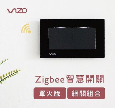 搭配網關組合更優惠 [雙按鍵開關]尊爵黑 VIZO Zigbee單火線版智慧開關